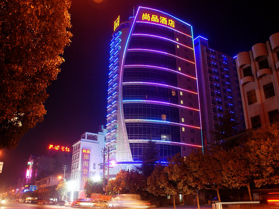 Shangpin International Hotel