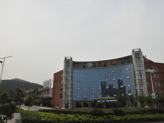 Ronghe Hotel