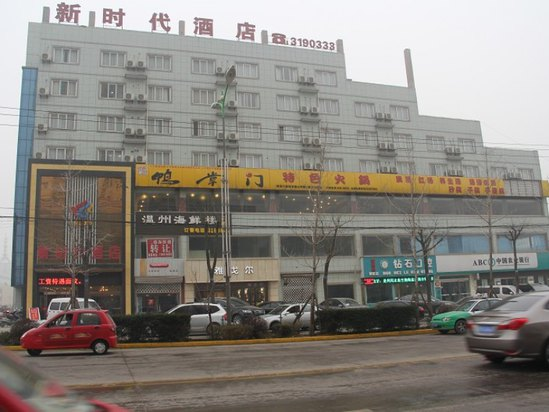 Hotel In Tongchuan New Era