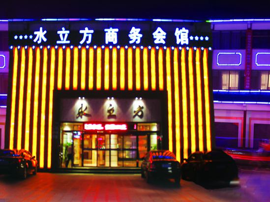 Shuilifang Business Hotel