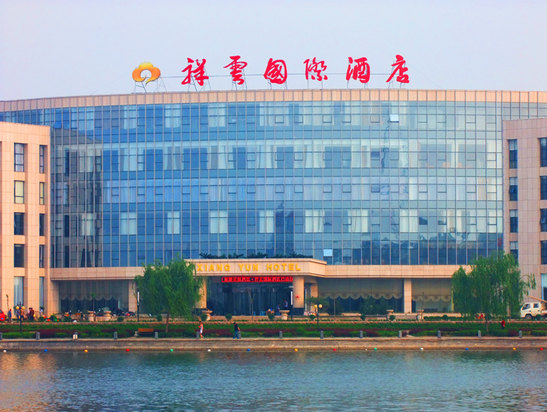 Xiangyun International Hotel
