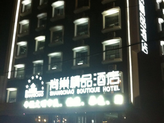 Shangchao Boutique Hotel (Dongying West City)
