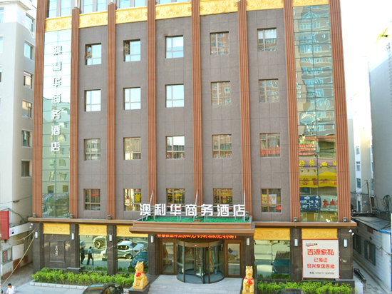 Aolihua Business Hotel