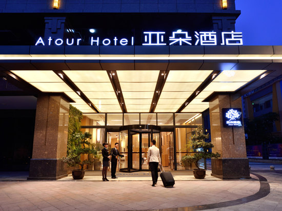 Atour Hotel (Chengdu South Renmin Road)