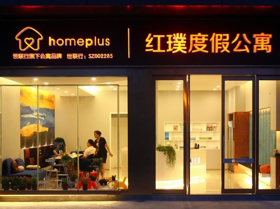 HUIZHOU HOMEPLUS HOLIDAY APARTMENT