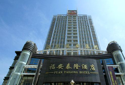 Fu An Tailong Hotel