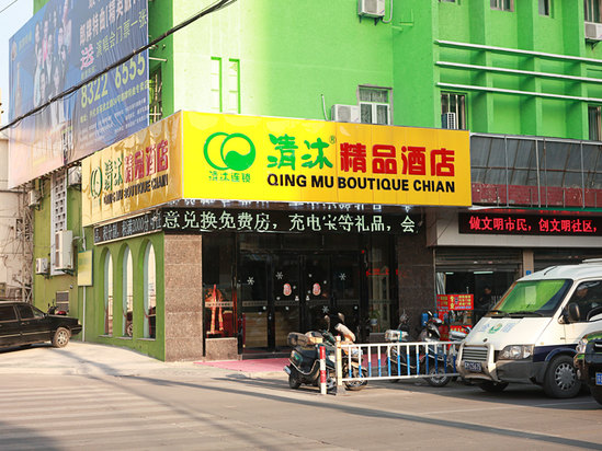 Qingmu Chain Hotel Xinghua Yingwu North Road