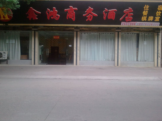 Hongxin Business Hotel