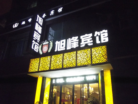 Xufeng Business Hotel
