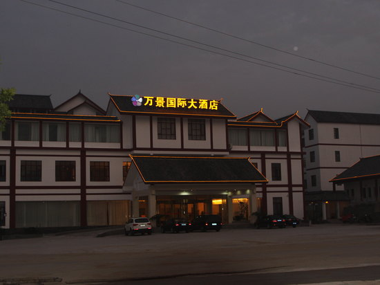 Wanjing International Hotel