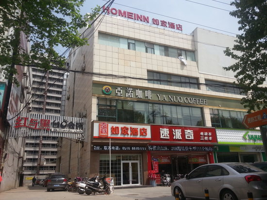 Home Inn (Xinyi Railway Station Nanjing Road)