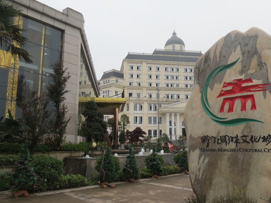 Chishui Cultural City Style Hotel