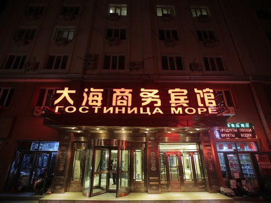Sea Business Hotel Manzhouli