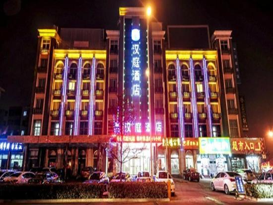 汉庭酒店 秦皇岛山海关火车站店