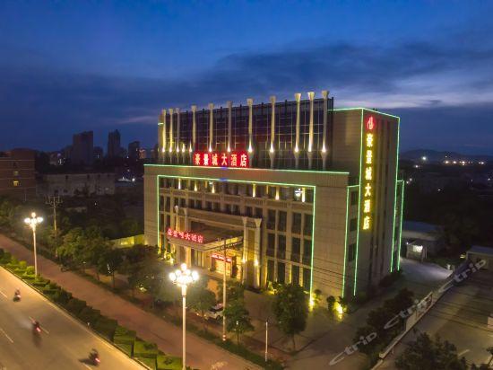 订单填写 东山豪景城大酒店 豪景双床房 标准价 中国假日旅游网