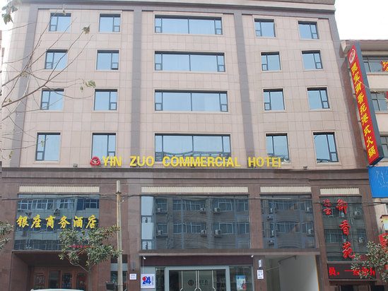 Yinzuo Commercial Hotel