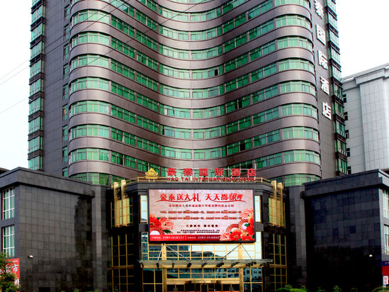 Hao Tai International Hotel
