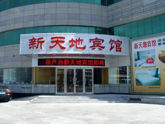 速8酒店 葫芦岛火车站广场店